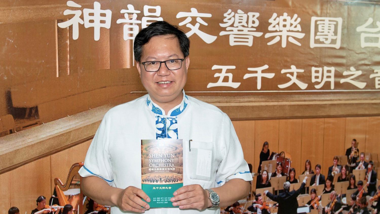 Shen Yun Shows Taoyuan Mayor the Rich Cultural Connotations of China