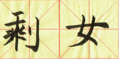 Can You Guess the Meaning of These 15 Chinese Slangs?