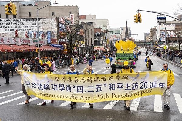 April 25 Parade Flushing