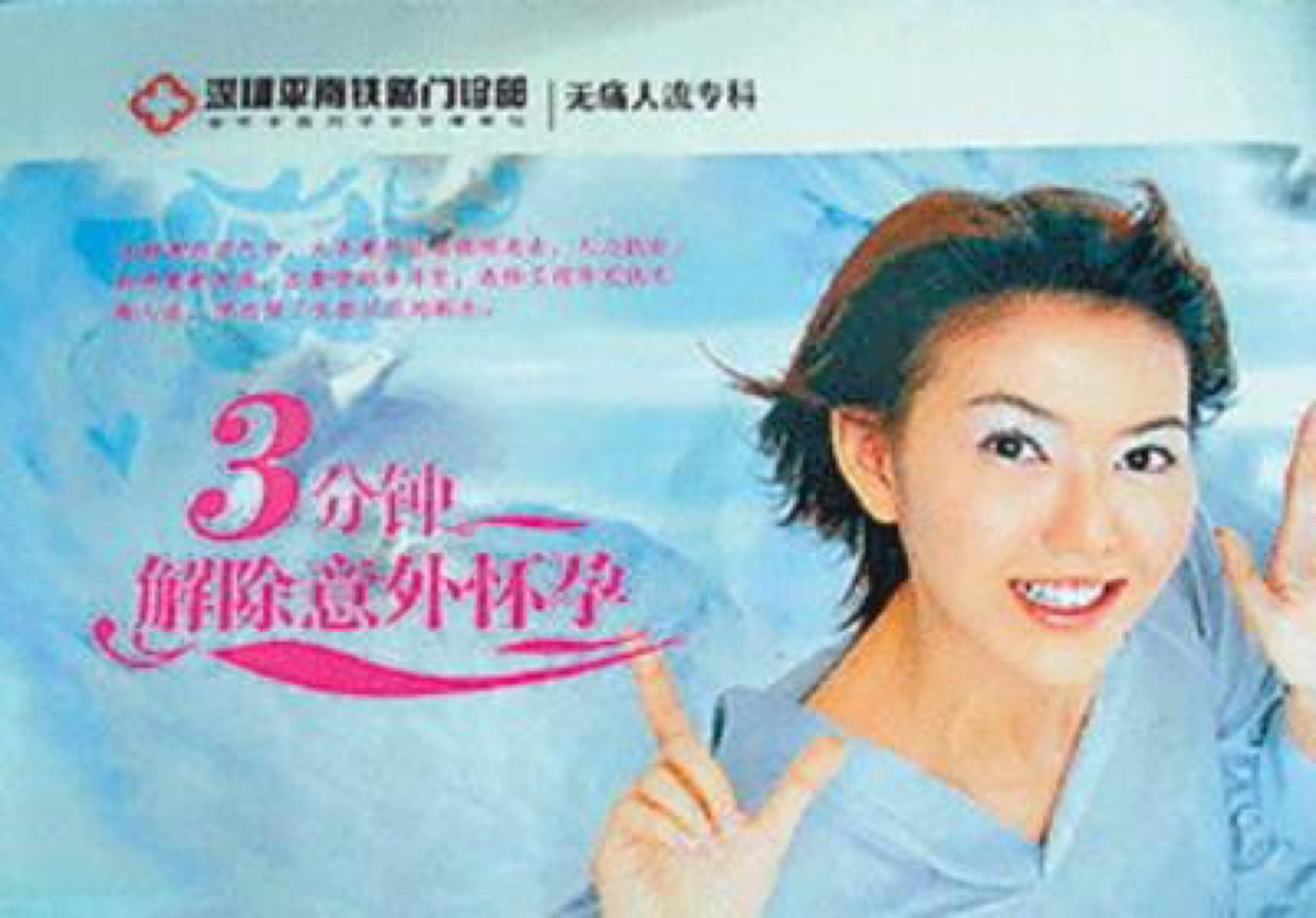 china_abortion_ad