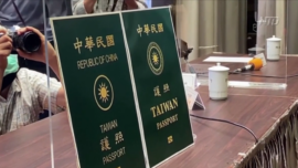 Taiwan's New Passport to Banish Confusion With China