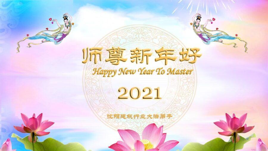 Adherents of Spiritual Discipline Worldwide Send Lunar New Year Greetings to Founder