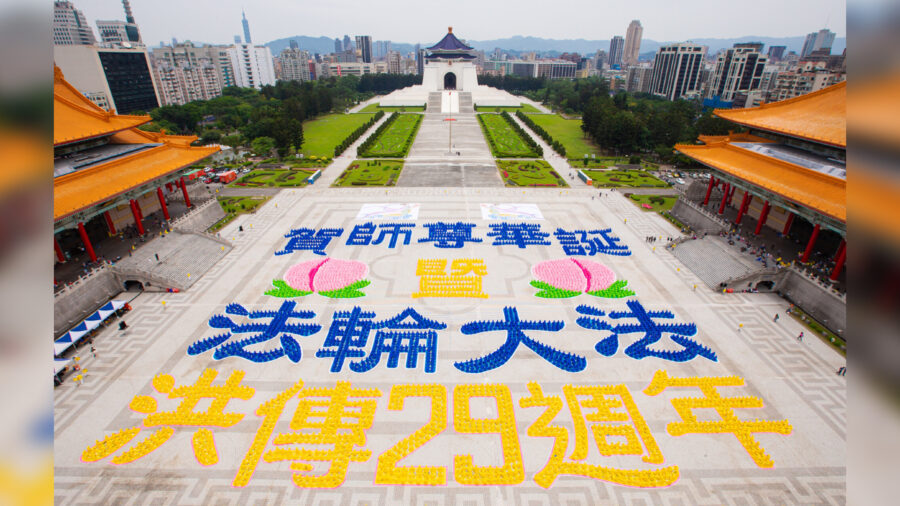 Thousands Gather in Taipei to Celebrate World Falun Dafa Day