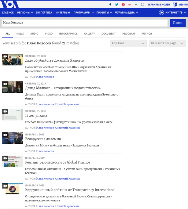A screenshot from March 17, 2019 shows one of multiple pages of reports by Kosolov for VOA. (Screenshot VOA Russia)